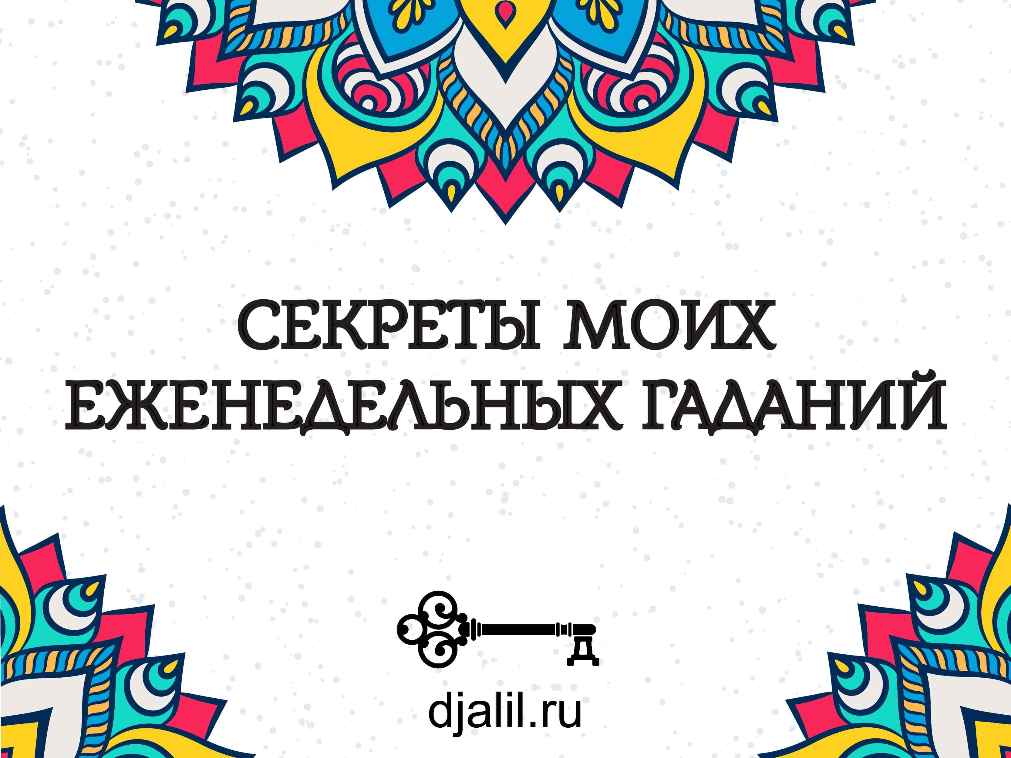 Про еженедельные гадания-01-01-min