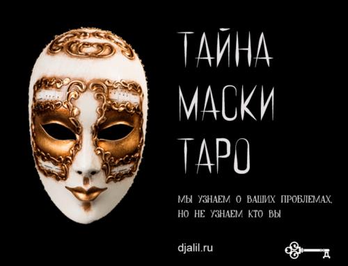 Тайны маски Таро