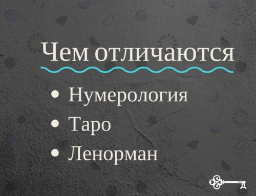 Чем отличаются Нумерология, Таро и Ленорман?